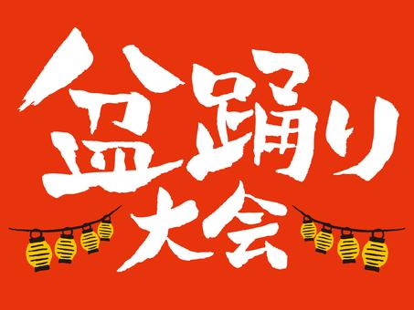 Bon festival dance title-01