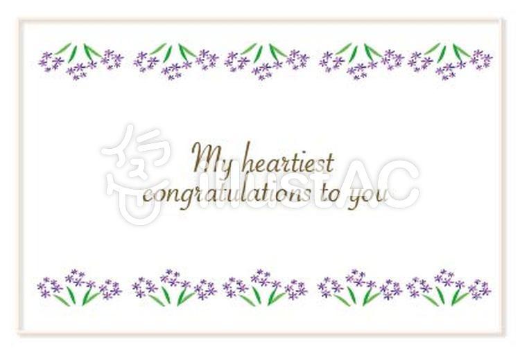 お祝いメッセージカードで結婚祝いもokイラスト No 67346無料
