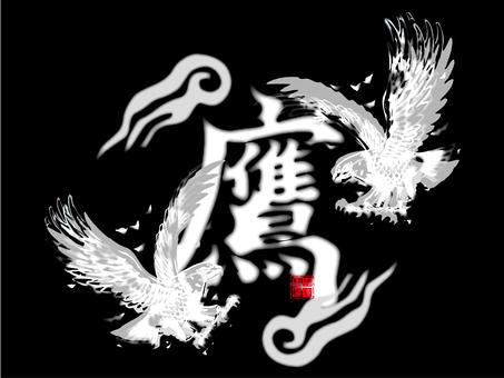 Eagle handle -001