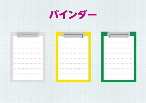 Illustration of binder.