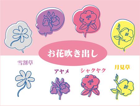 お花の吹き出しセット