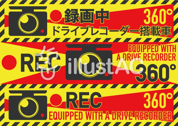 ドライブレコーダー3のイラスト