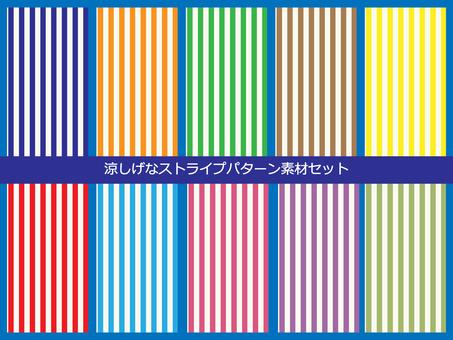 Cool stripe pattern material set