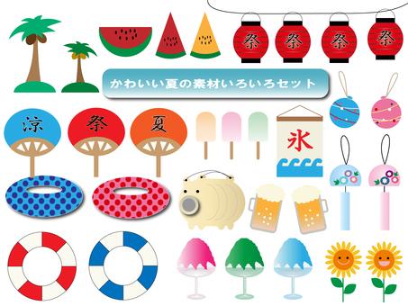 各種可愛的夏季材料套