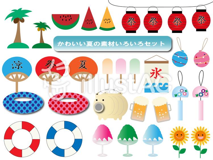 かわいい夏の素材いろいろセットイラスト No 1090926無料イラスト