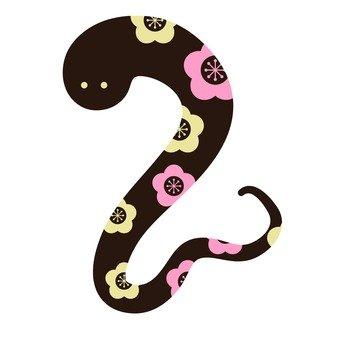 2 snakes (tea)