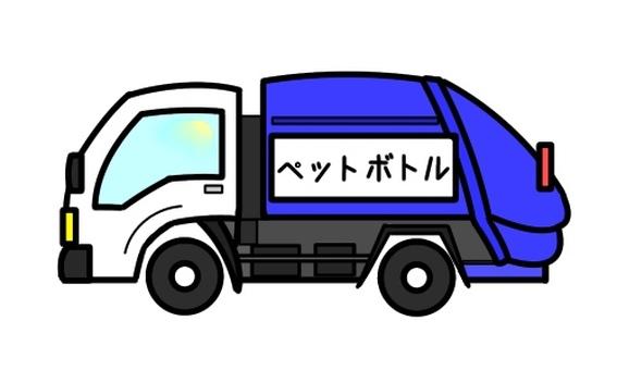 PET bottle garbage truck