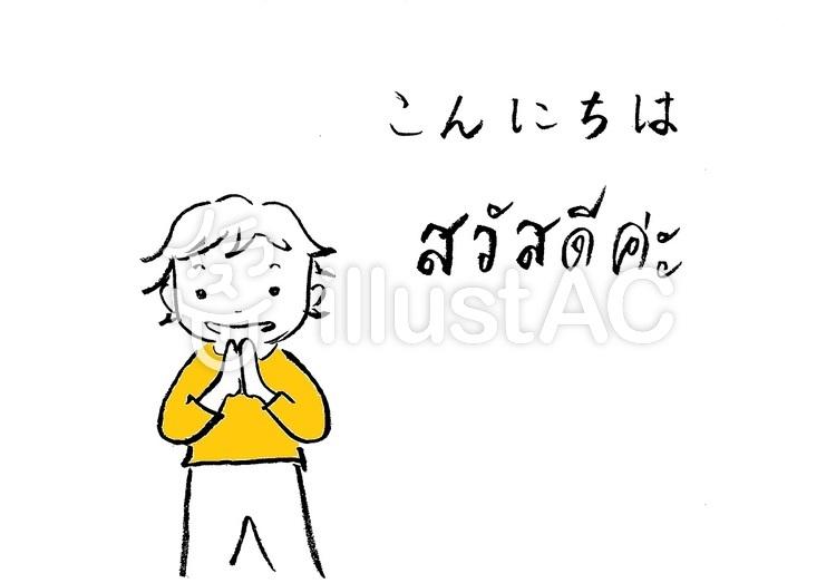 Free cliparts hello thai child kid asian 909595 illustac greeting in thai 1 m4hsunfo