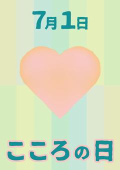 마음의 날 -05