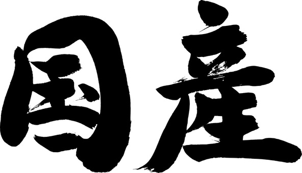 "Brush character ""domestic"" | free free writing brush material"