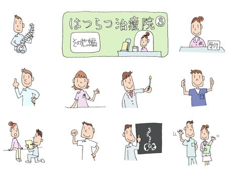 Perky treatment clinic ③