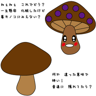 Mushroom Strategy