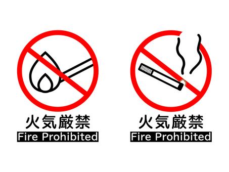 Pop hot fire prohibition mark