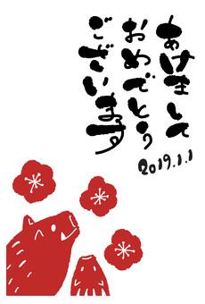 野豬和梅花明信片43