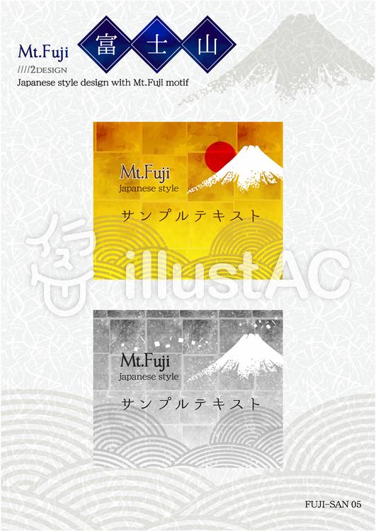 富士山05(横デザイン)のイラスト