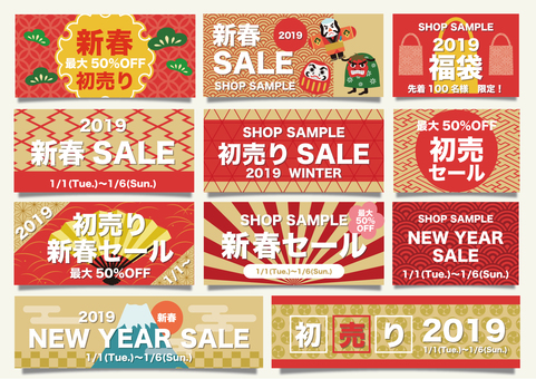 New Year Sale card · banner set