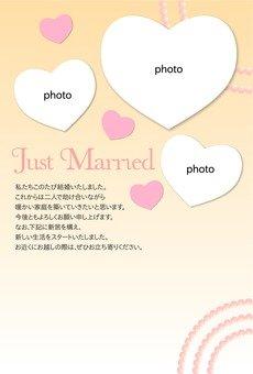 婚姻明信片