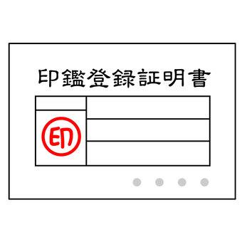 Seal registration certificate
