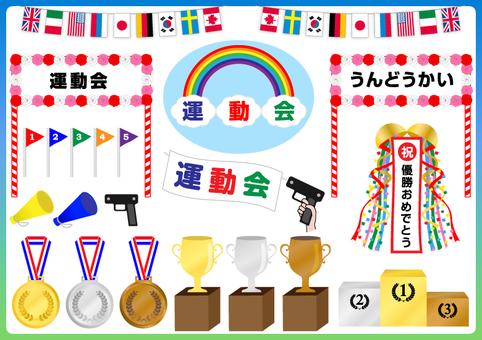 運動会・素材+ロゴ