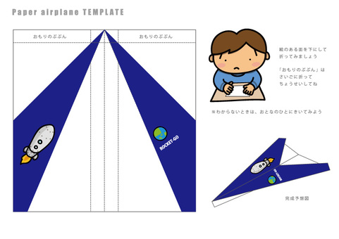 Paper airplane template (rocket)
