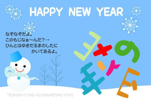 遊べる子どもの年賀状『雪だるま』