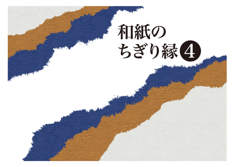 Japanese paper tearing edge material 4