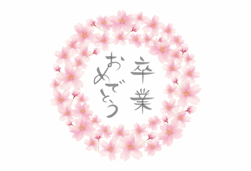 벚꽃 임대 졸업