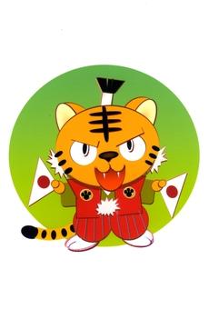 Terrible Tiger!