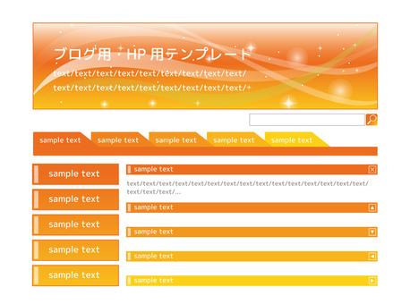 ログ用・HP用 テンプレート オレンジ
