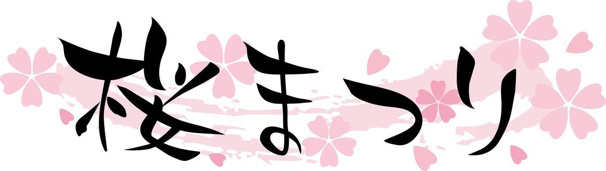 벚꽃 축제 꽃들이