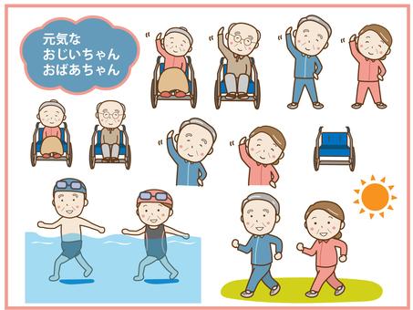 Genki Grandpa Grandma Set