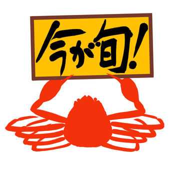 Illustration of crab is now in season!