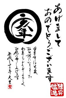 亥年年賀状筆文字素材 葉書比率