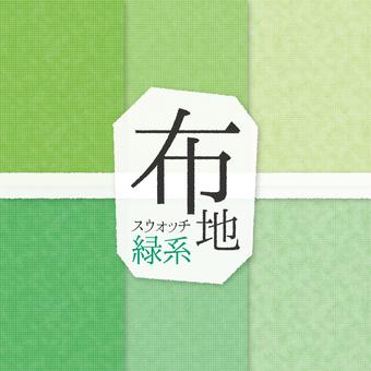 Cloth swatch green