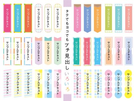 Petit headings various