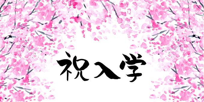 祝入学 桜の横長カード
