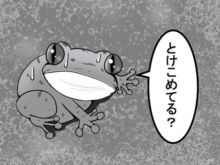 Assimilating frog