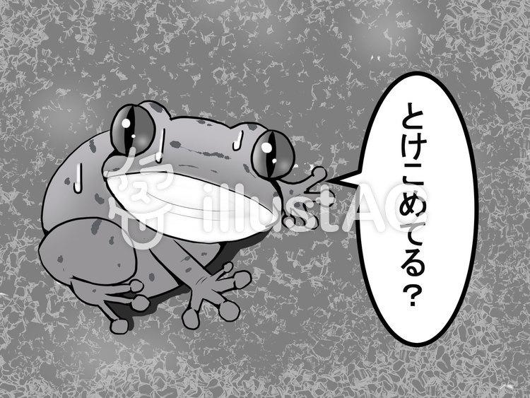 同化しているカエルのイラスト
