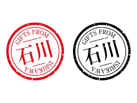 Ishikawa stamp gift label red black
