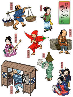 Oedo workers