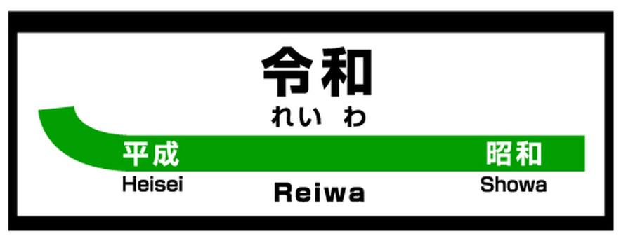 令和・駅の看板風