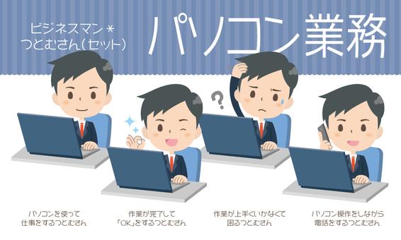Businessman * Personal computer service 【set】