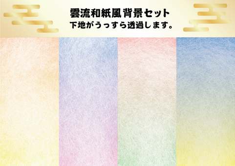 Japanese paper set (cloud style Japanese paper style) 04