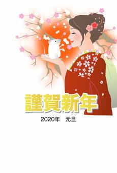New Year's card 2020 baby year kimono woman