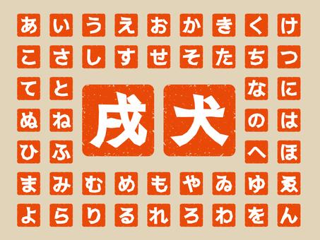 Hiragana stamp set
