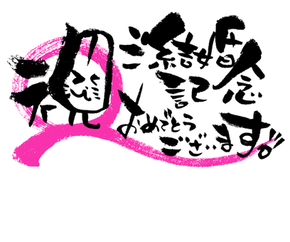 "Brush character ""Celebration wedding anniversary congratulations"""
