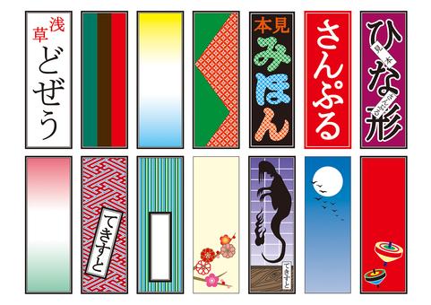 Japanese style frame