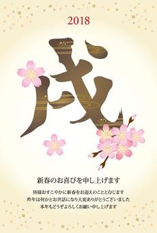 2018年年賀状桜と戌文字