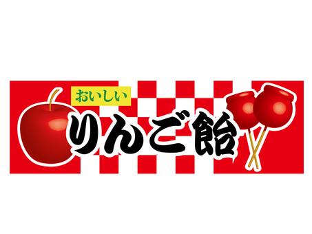 Apple Candy 3