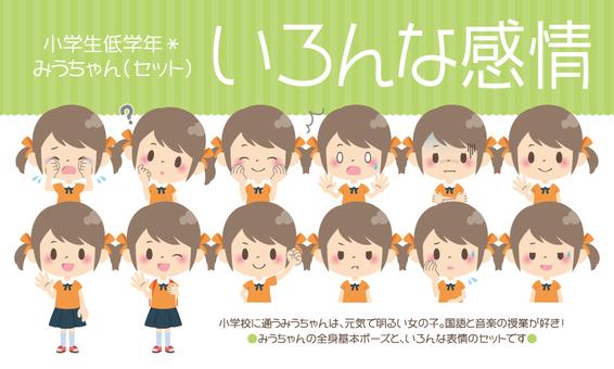 Lower school girls * various feelings 【set】